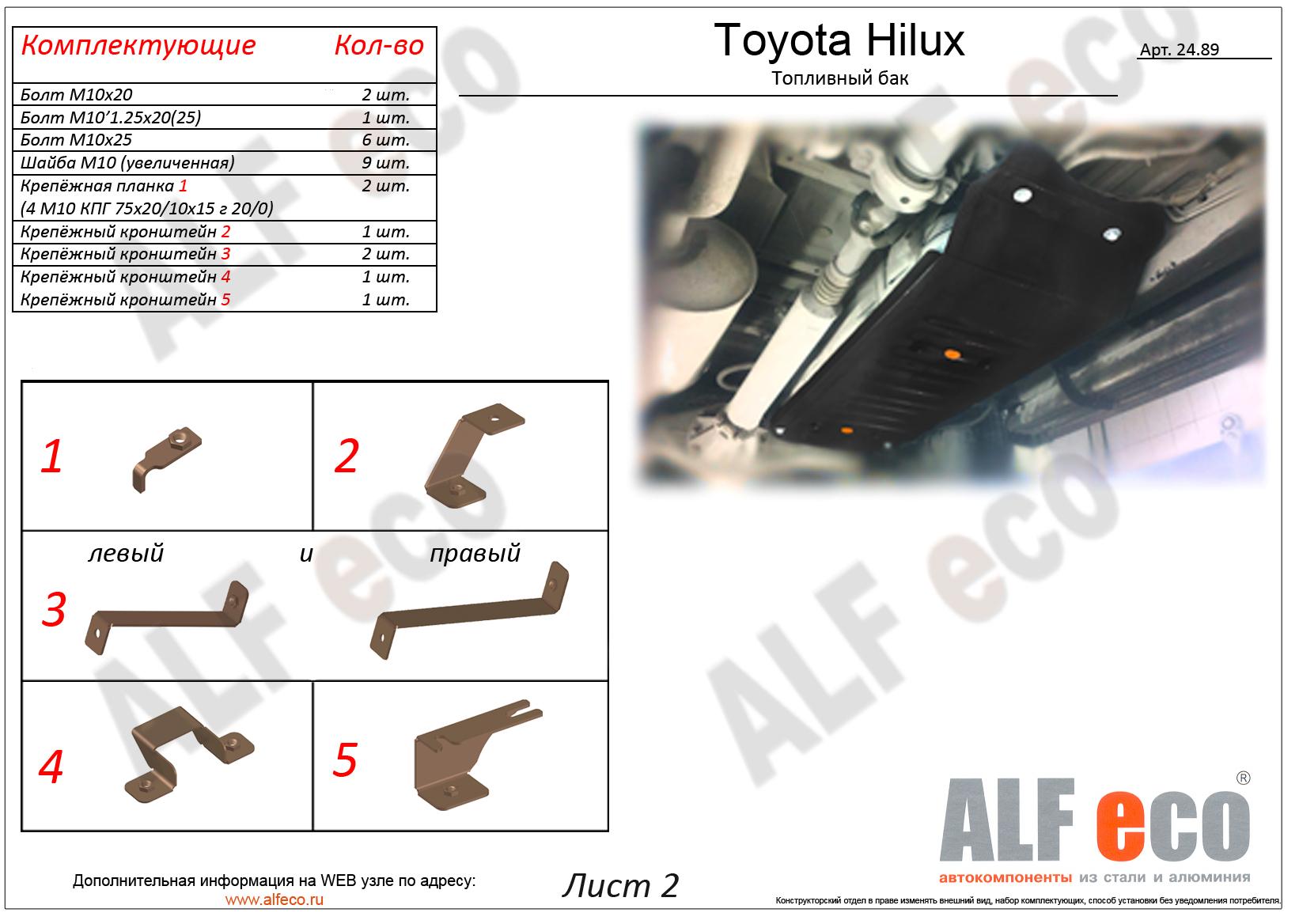 Toyota Hilux объем бака