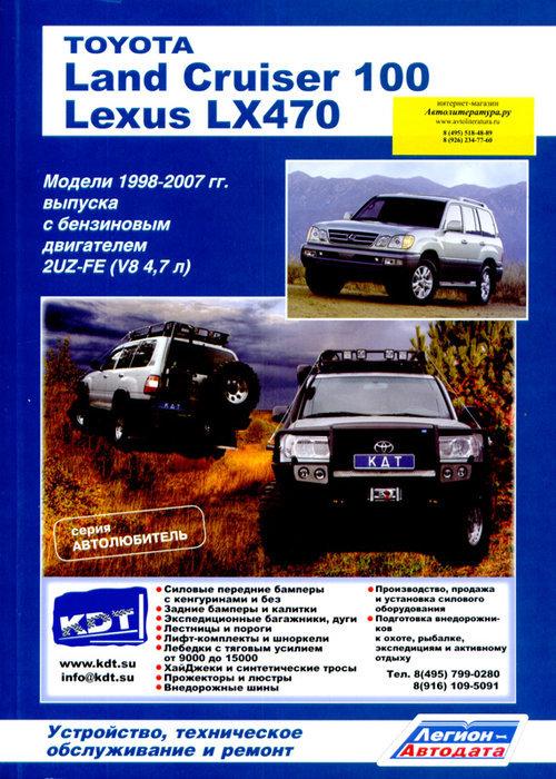 manual toyota land cruiser 100/105 (диз.), 1998-2007
